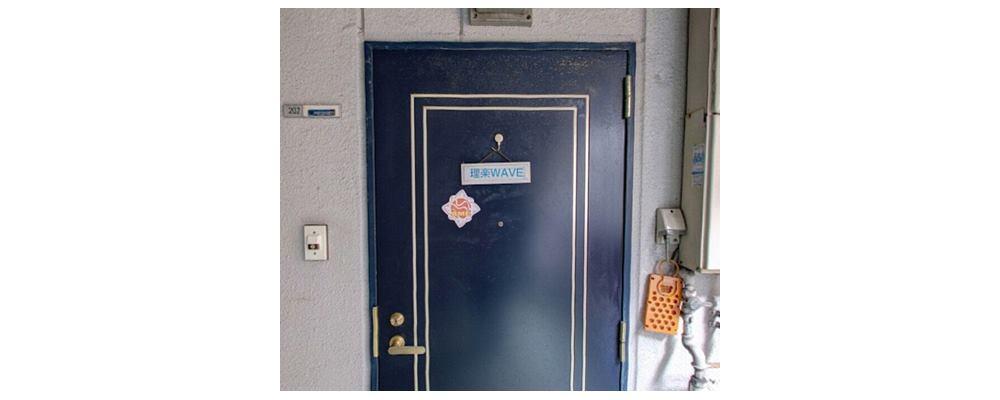 生駒市の自律神経専門整体院・理楽ウェーブの入り口