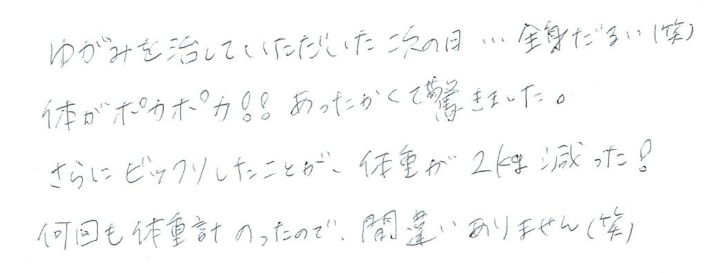 生駒市東生駒の整体サロン理楽ウェーブで堀江整体を受けた感想17