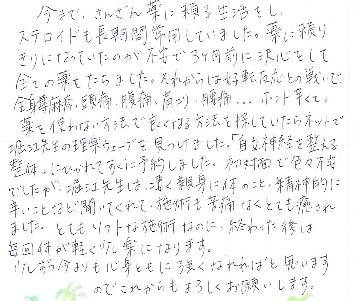 生駒市東生駒の整体サロン理楽ウェーブで堀江整体を受けた感想71