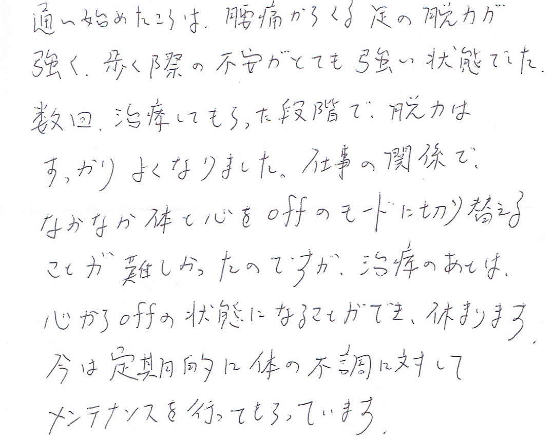 生駒市東生駒の整体サロン理楽ウェーブで堀江整体を受けた感想73