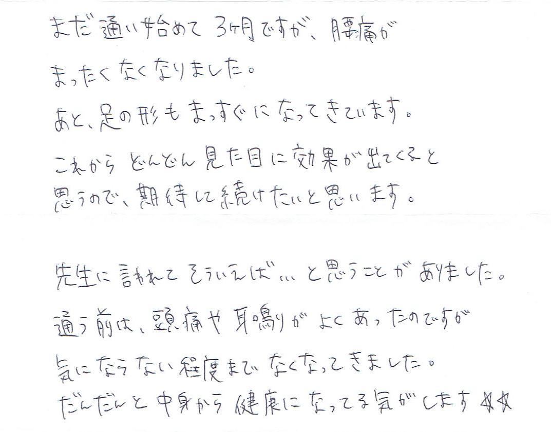 生駒市東生駒の整体サロン理楽ウェーブで堀江整体を受けた感想74
