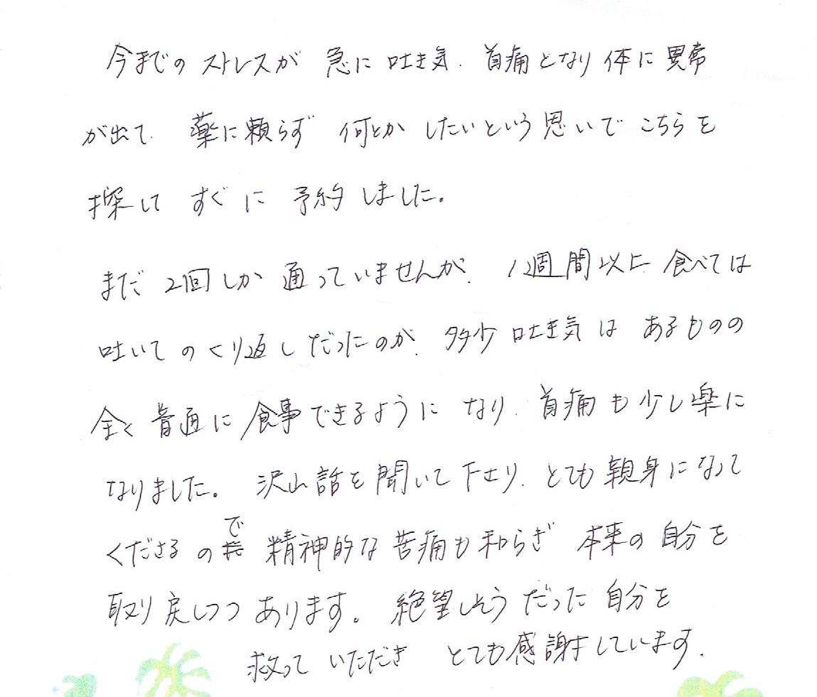 生駒市東生駒の整体サロン理楽ウェーブで堀江整体を受けた感想76