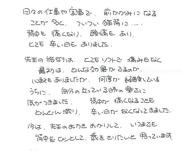 生駒市東生駒の整体サロン理楽ウェーブで堀江整体を受けた感想16