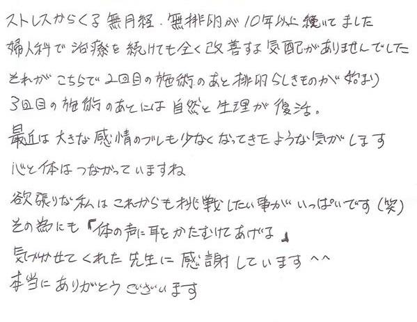 生駒市東生駒の整体サロン理楽ウェーブで堀江整体を受けた感想1