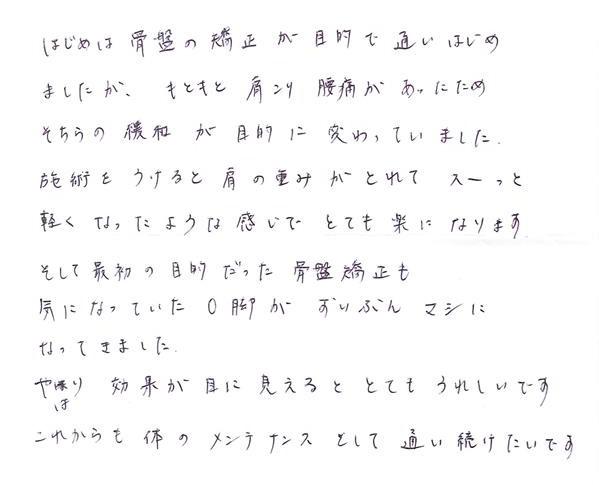 生駒市東生駒の整体サロン理楽ウェーブで堀江整体を受けた感想27