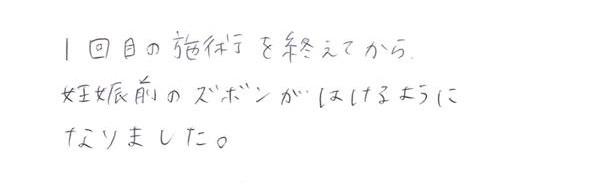 生駒市東生駒の整体サロン理楽ウェーブで堀江整体を受けた感想19