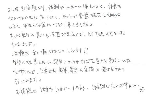 生駒市東生駒の整体サロン理楽ウェーブで堀江整体を受けた感想5
