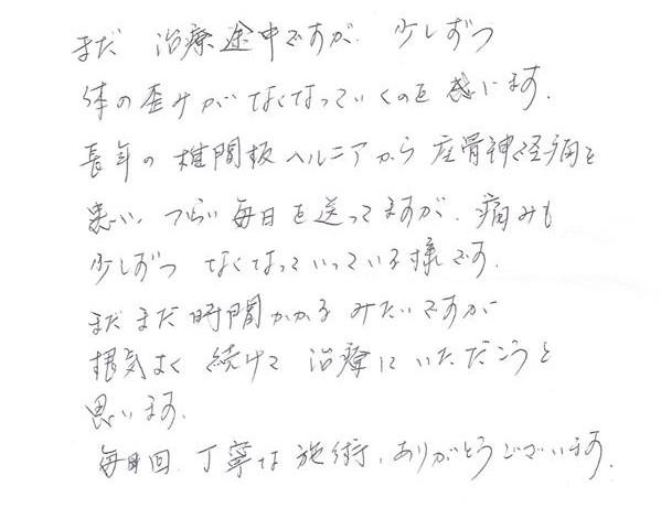 生駒市東生駒の整体サロン理楽ウェーブで堀江整体を受けた感想6