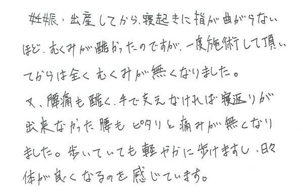 生駒市東生駒の整体サロン理楽ウェーブで堀江整体を受けた感想8