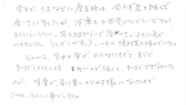 生駒市東生駒の整体サロン理楽ウェーブで堀江整体を受けた感想11