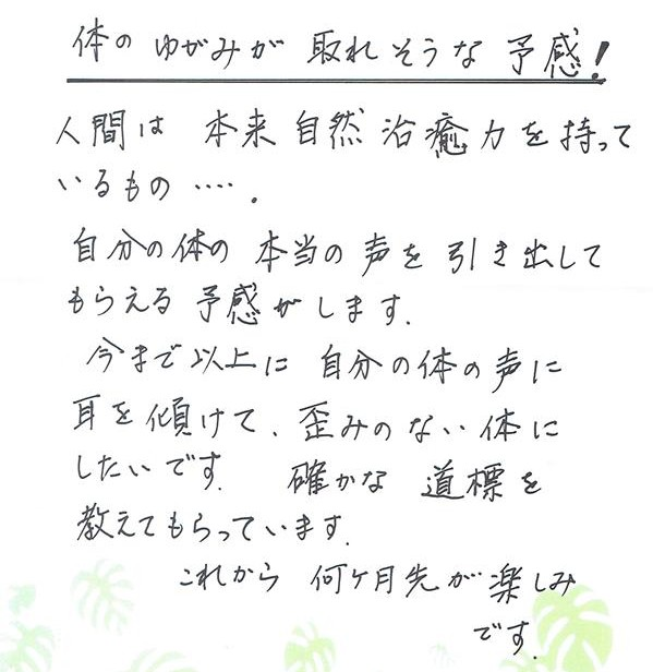 生駒市東生駒の整体サロン理楽ウェーブで堀江整体を受けた感想12