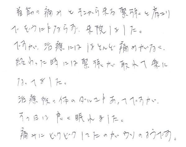 生駒市東生駒の整体サロン理楽ウェーブで堀江整体を受けた感想15