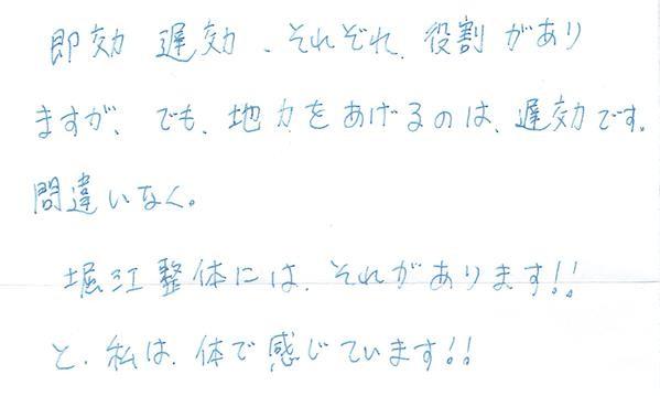 生駒市東生駒の整体サロン理楽ウェーブで堀江整体を受けた感想26