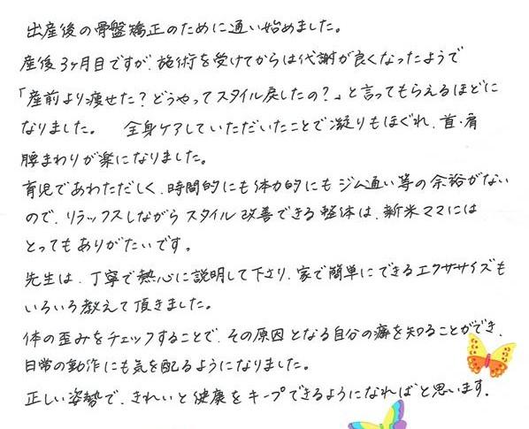 生駒市東生駒の整体サロン理楽ウェーブで堀江整体を受けた感想25