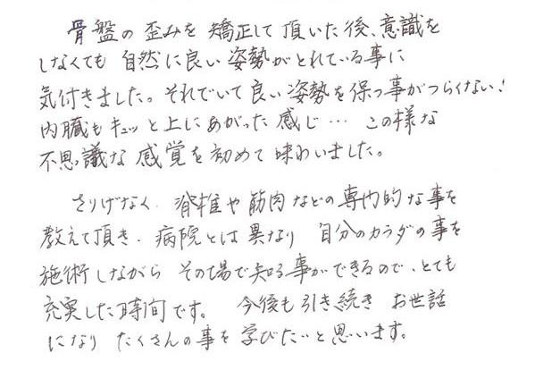 生駒市東生駒の整体サロン理楽ウェーブで堀江整体を受けた感想18