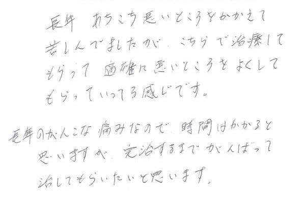 生駒市東生駒の整体サロン理楽ウェーブで堀江整体を受けた感想22