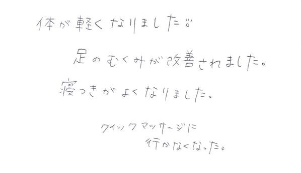 生駒市東生駒の整体サロン理楽ウェーブで堀江整体を受けた感想23