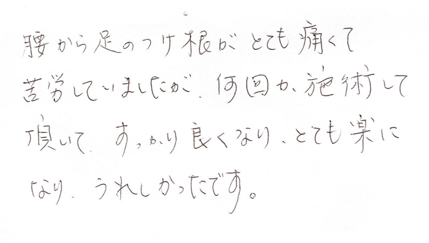 生駒市東生駒の整体サロン理楽ウェーブで堀江整体を受けた感想29