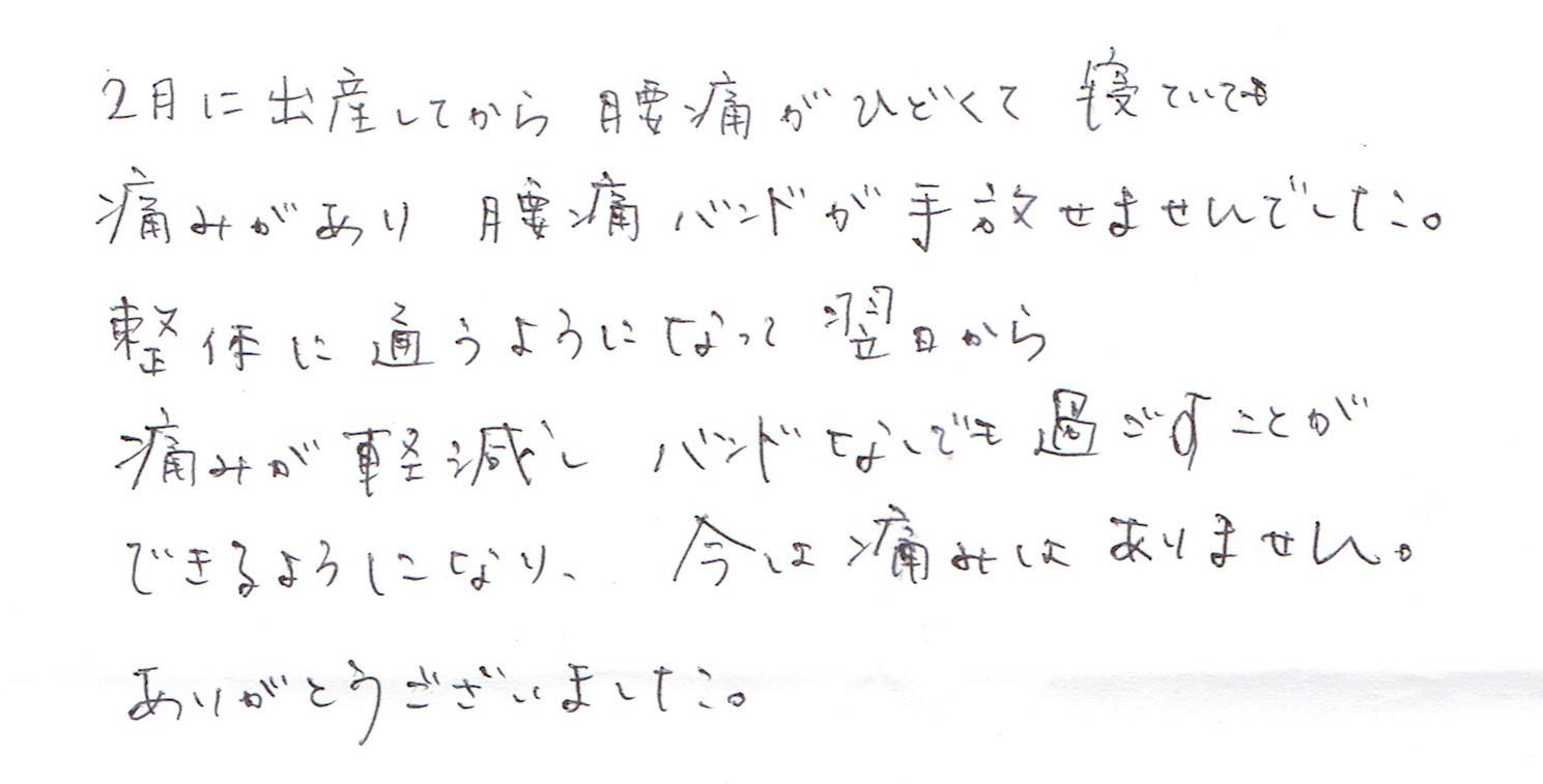 生駒市東生駒の整体サロン理楽ウェーブで堀江整体を受けた感想31
