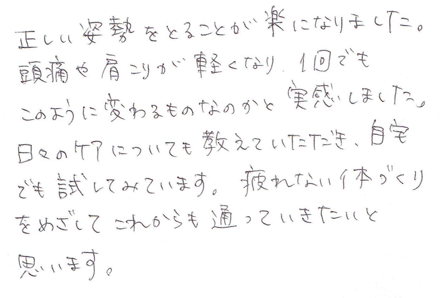 生駒市東生駒の整体サロン理楽ウェーブで堀江整体を受けた感想32
