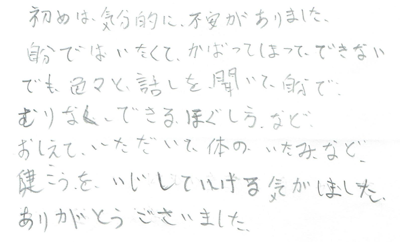 生駒市東生駒の整体サロン理楽ウェーブで堀江整体を受けた感想33