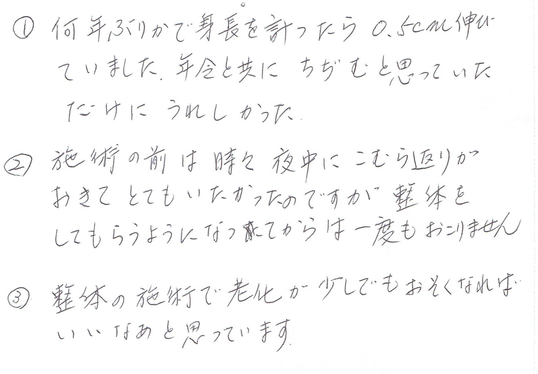 生駒市東生駒の整体サロン理楽ウェーブで堀江整体を受けた感想36
