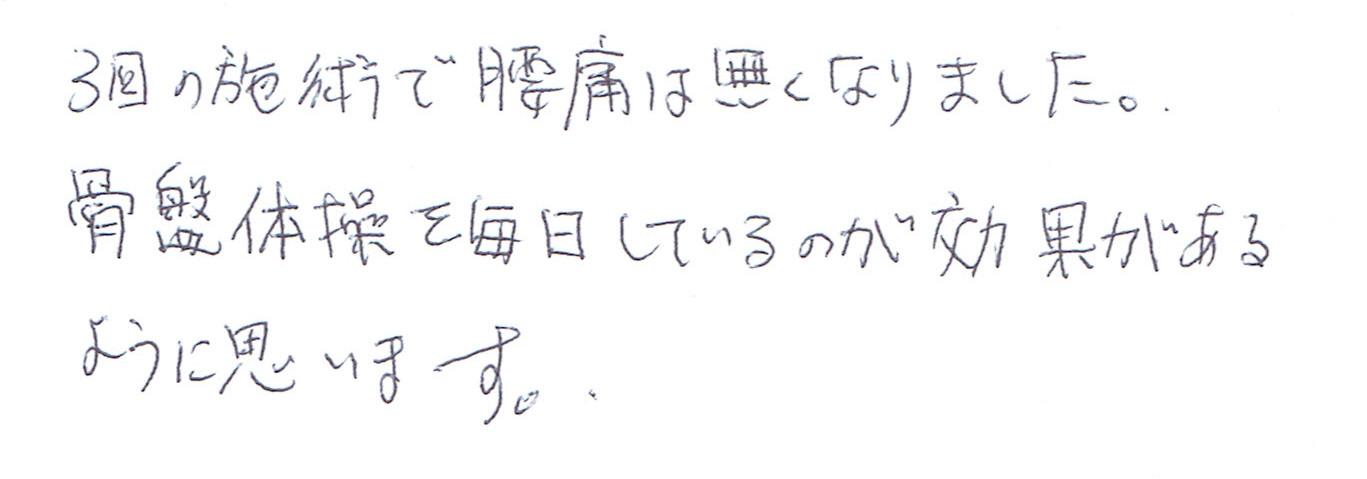 生駒市東生駒の整体サロン理楽ウェーブで堀江整体を受けた感想39