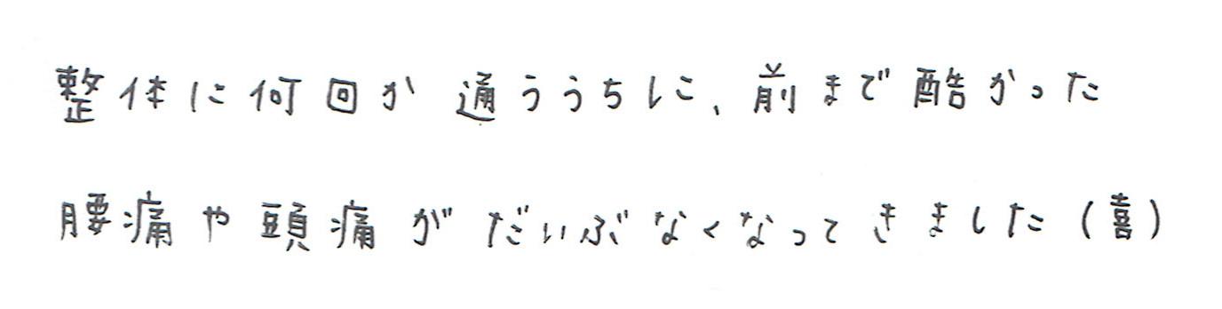 生駒市東生駒の整体サロン理楽ウェーブで堀江整体を受けた感想41