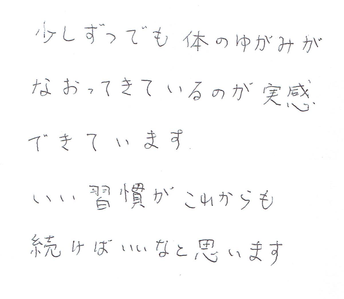生駒市東生駒の整体サロン理楽ウェーブで堀江整体を受けた感想43