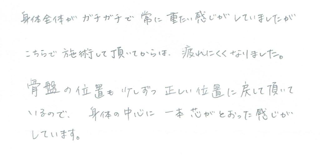 生駒市東生駒の整体サロン理楽ウェーブで堀江整体を受けた感想46