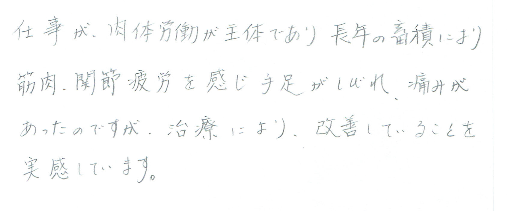 生駒市東生駒の整体サロン理楽ウェーブで堀江整体を受けた感想47