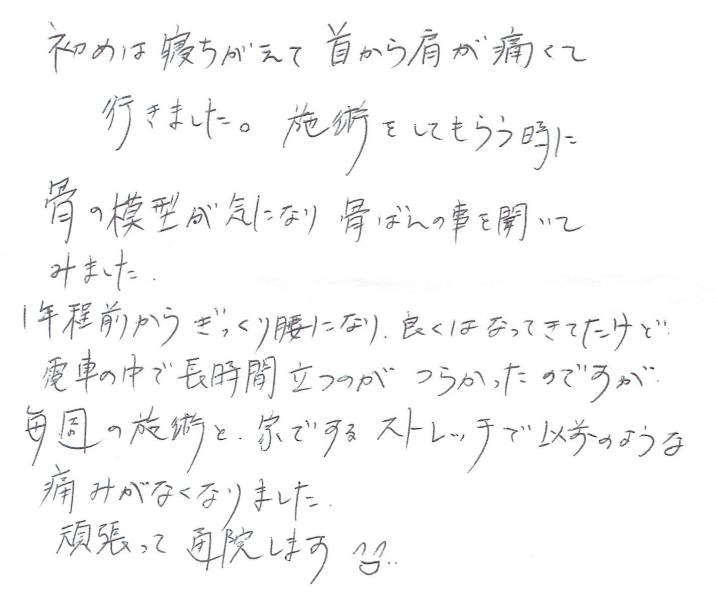 生駒市東生駒の整体サロン理楽ウェーブで堀江整体を受けた感想48