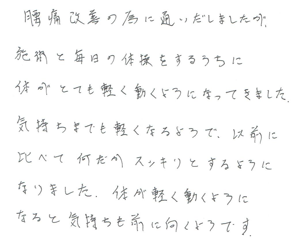 生駒市東生駒の整体サロン理楽ウェーブで堀江整体を受けた感想52