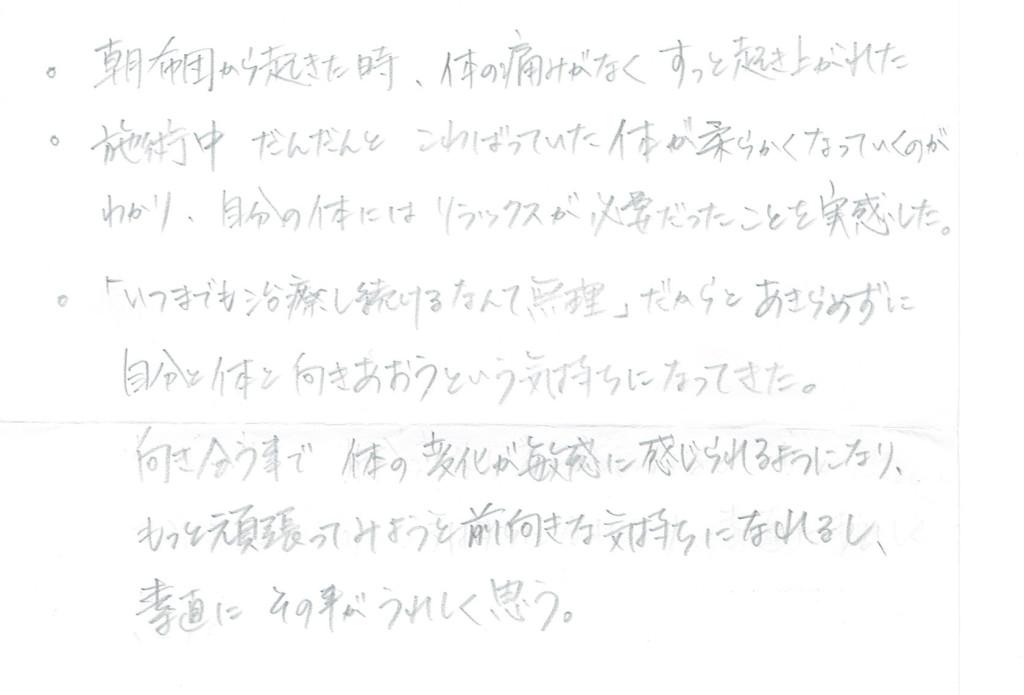 生駒市東生駒の整体サロン理楽ウェーブで堀江整体を受けた感想55