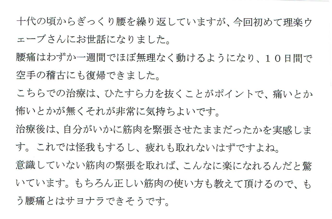 生駒市東生駒の整体サロン理楽ウェーブで堀江整体を受けた感想56