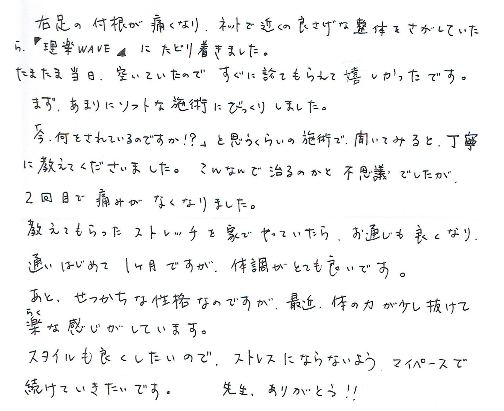 生駒市東生駒の整体サロン理楽ウェーブで堀江整体を受けた感想59
