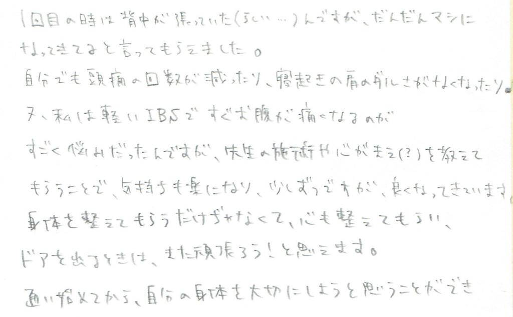 生駒市東生駒の整体サロン理楽ウェーブで堀江整体を受けた感想60