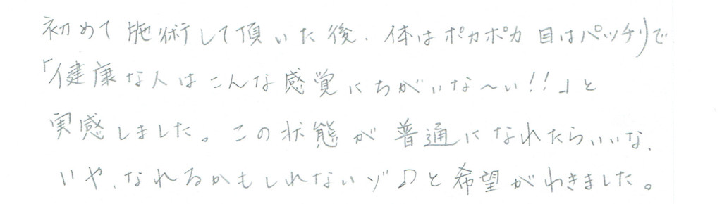 生駒市東生駒の整体サロン理楽ウェーブで堀江整体を受けた感想64