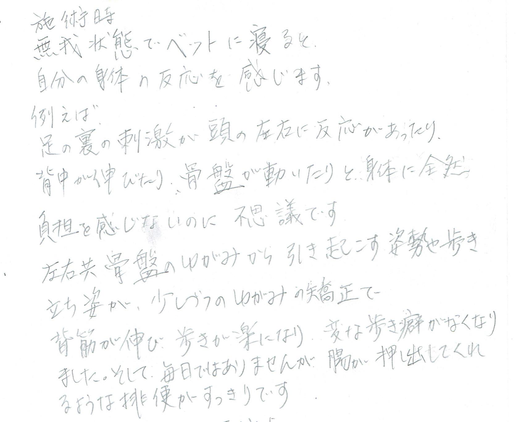 生駒市東生駒の整体サロン理楽ウェーブで堀江整体を受けた感想67