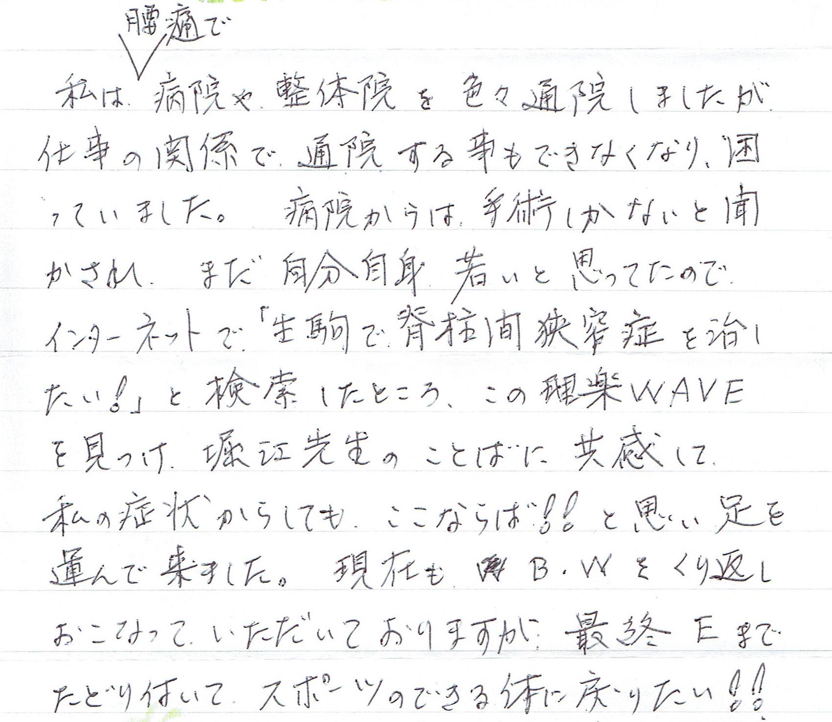 生駒市東生駒の整体サロン理楽ウェーブで堀江整体を受けた感想68
