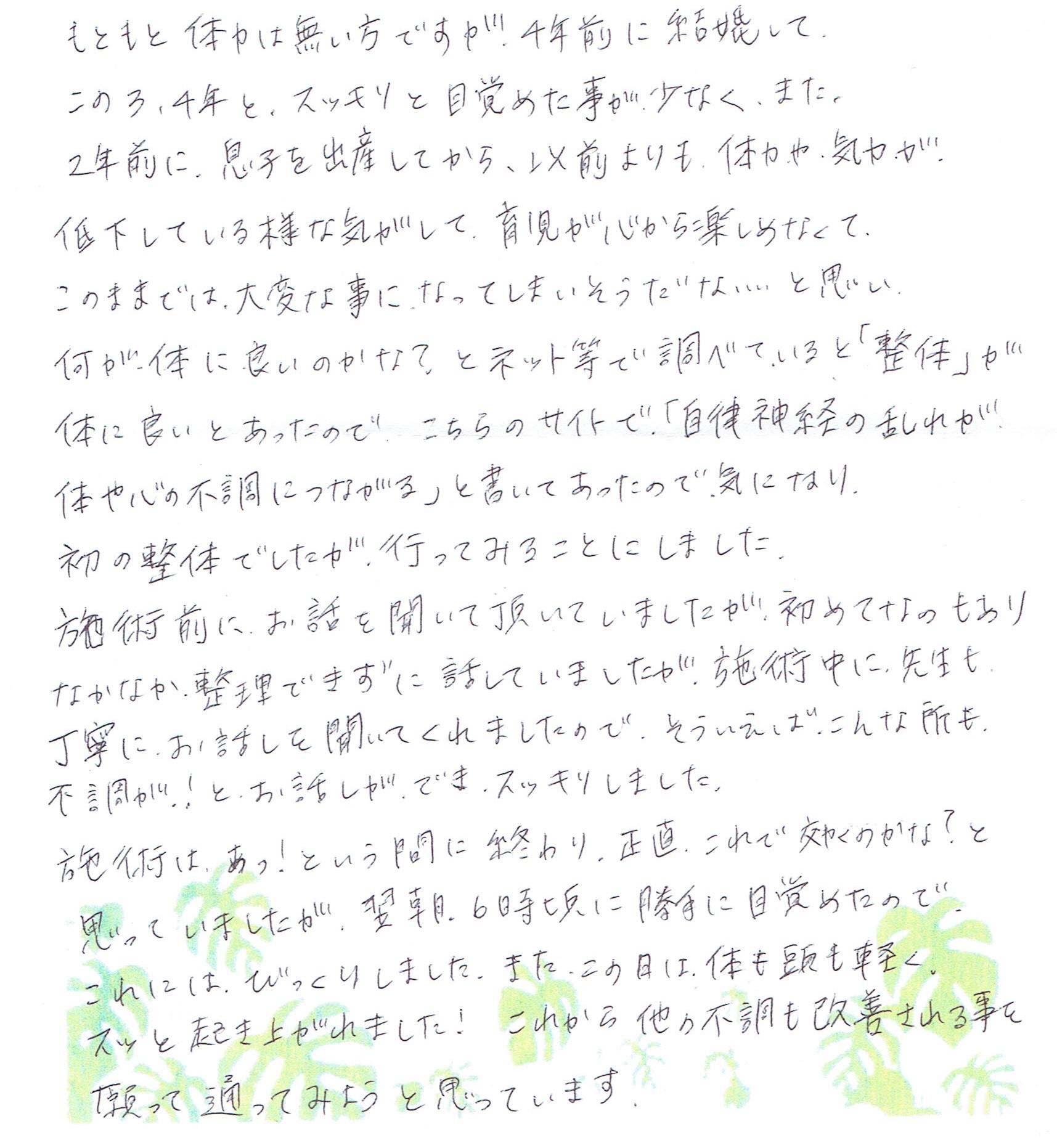 生駒市東生駒の整体・理楽ウェーブで堀江整体の口コミ81