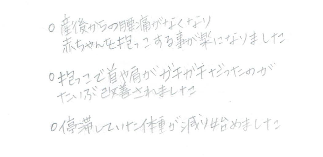 生駒市東生駒の整体・理楽ウェーブで堀江整体の口コミ85