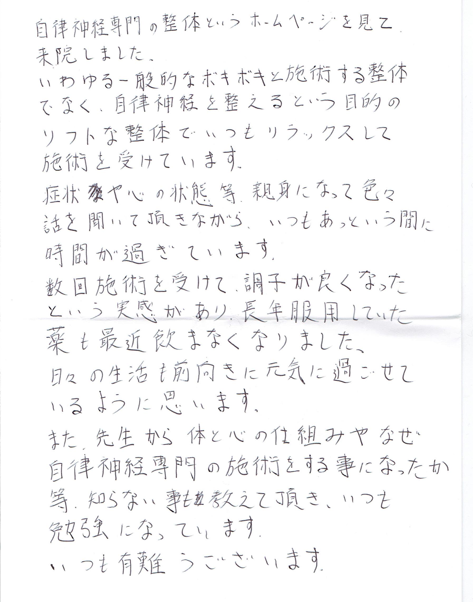 生駒市東生駒の整体・理楽ウェーブで堀江整体の口コミ83