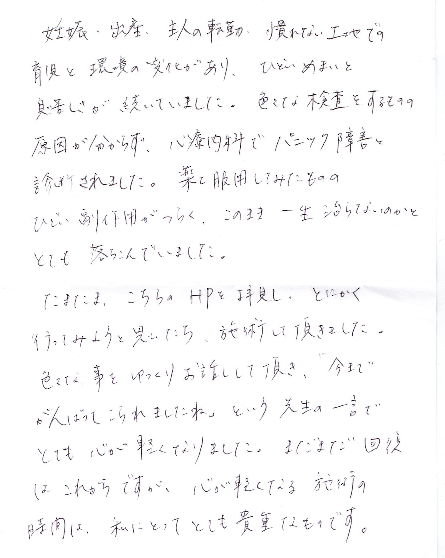 パニック障害で生駒市の自律神経専門整体院に来院された方の声