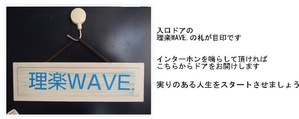 生駒市東生駒自律神経専門の整体院理楽ウェーブの地図8