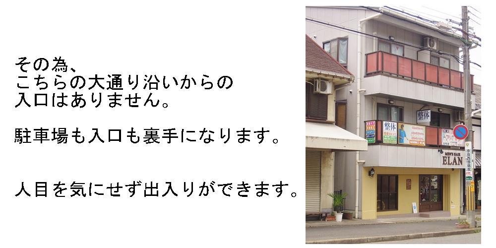 生駒市東生駒自律神経専門の整体院理楽ウェーブの外観写真