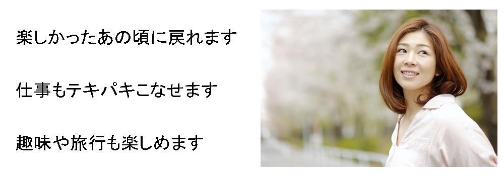 奈良県生駒市東生駒の自律神経専門の整体院で元気になると、、