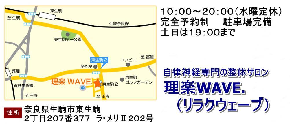 奈良県生駒市東生駒の自律神経専門の整体院/理楽ウェーブの所在地
