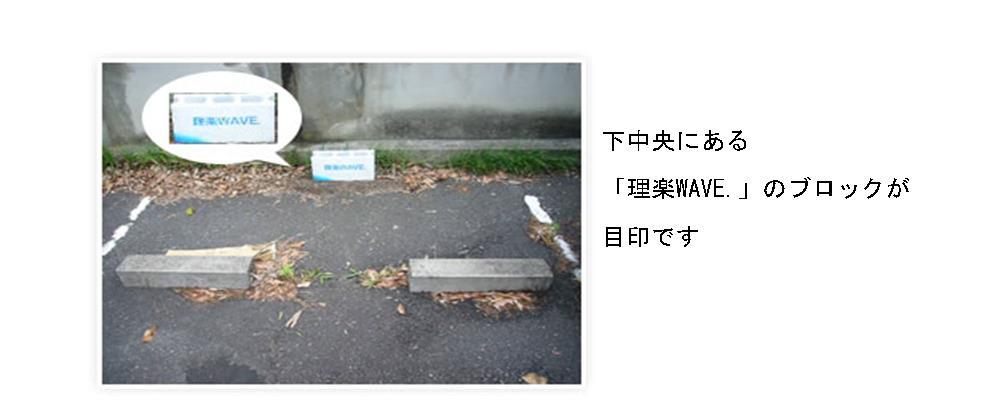 生駒市東生駒の自律神経専門の整体院理楽ウェーブの地図4、5