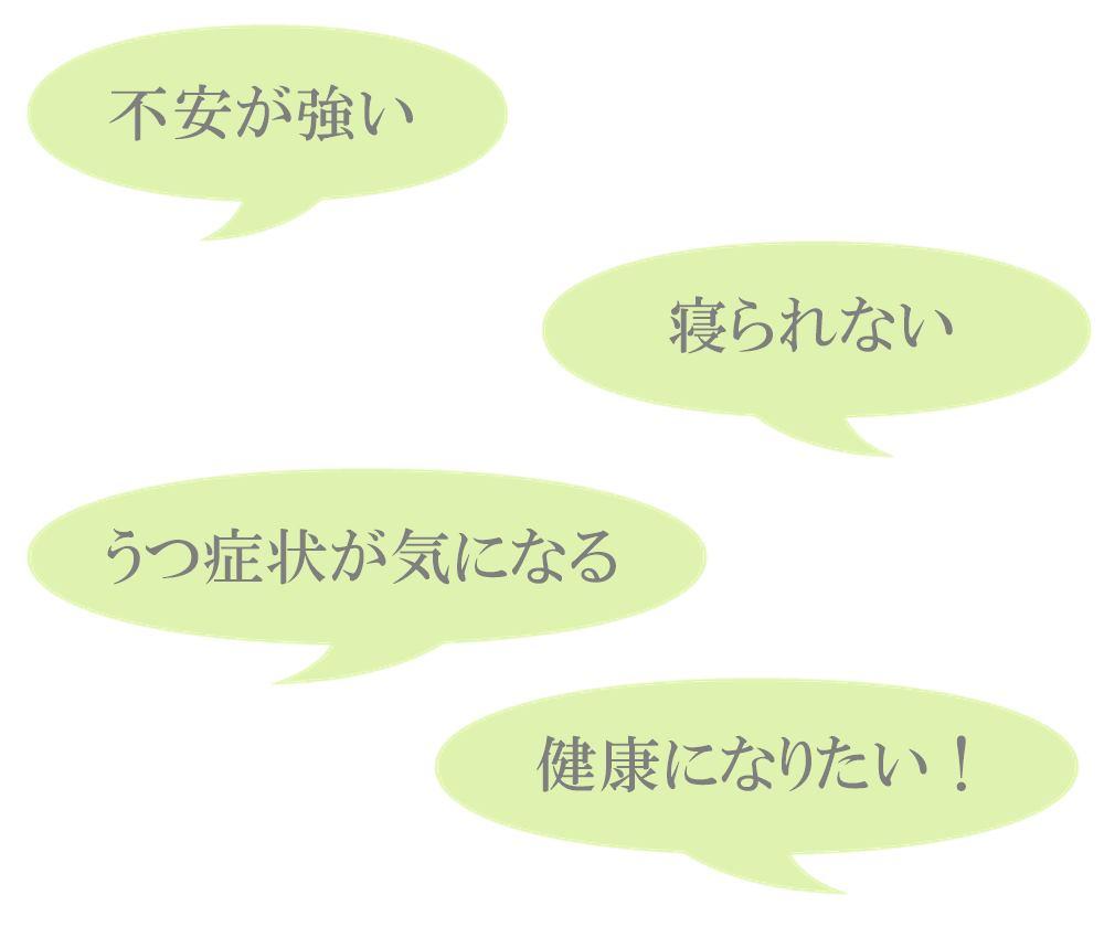 生駒市の自律神経専門整体院の心身の対応症状